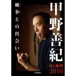 Waza to Jyutsuri 2016 - KONO Yoshinori