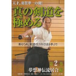 muso shinden ryu - SUI Noriyasu