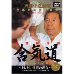 Aikido-SAITO Morihiro