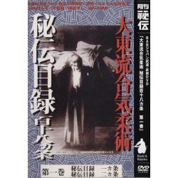 Hiden mokuroku N°1-KATO Shigémitsu