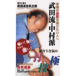 Takéda ryu Nakamura ha Aikido hen-NAKAMURA Hisashi