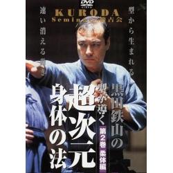DVD Chojigen no ho Ju-kuroda tetsuzan