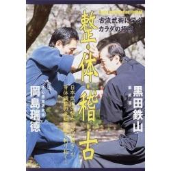 DVD Seitai keiko-OKAJIMA,KURODA