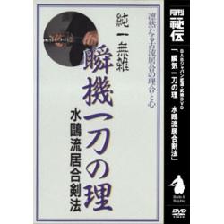 Suio ryu-KATSUSE Yoshimitsu
