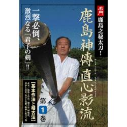 Kashima shinden jikishinkagé ryu N°1