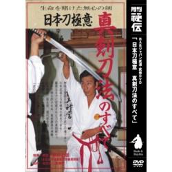 dvd iaido Kunishiro HAYASHI