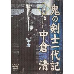 Oni no kenshi ichidaiki/ Nakakura Kiyoshi