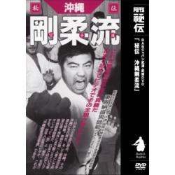 Okinawa goju ryu - HIGAONNA Morio