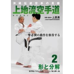 Uechi ryu karatedo N°2 - UEHARA Isamu