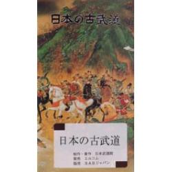 DVD kobudo Kenjutsu-Hokushin itto ryu
