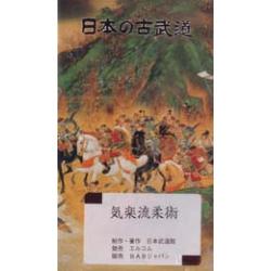 Jujitsu - Kiraku ryu