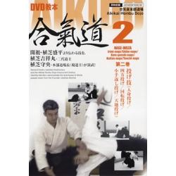 DVD Aikido Kyohon-N°2