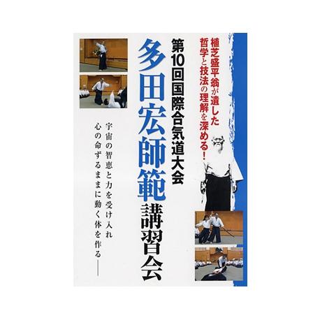 DVD Le congrès international à Tanabe 2008-TADA Hiroshi