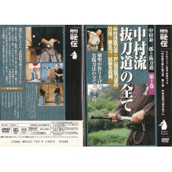 Battodo no subété - NAKAMUARA Taizaburo