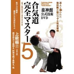 Aikido Master N°5