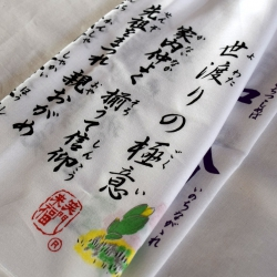 Tenugui-Yowatari