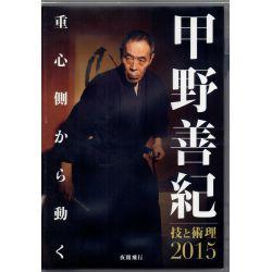 Waza to Jyutsuri 2015 - KONO Yoshinori