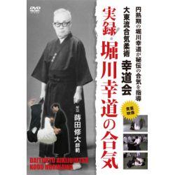 Daitoryu Aiki jujutsu -MAKITA Shudai