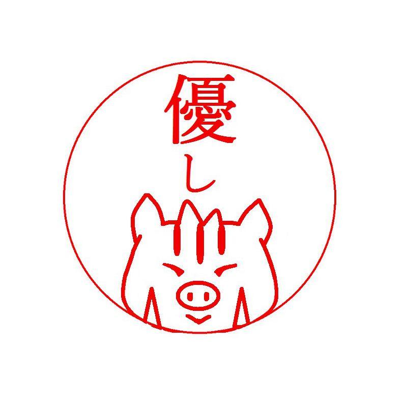 Japanese stamp Hanko Boar