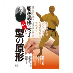 FUNAKOSHI Karate! The origin of KATA -IWAKI Nobuhiro