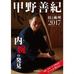 DVD Waza to Jutsuri 2017-KONO Yoshinori