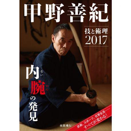 dvd yoshinori kono