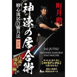 Shushin ryu Iai iutsu Shoden Isao Machii