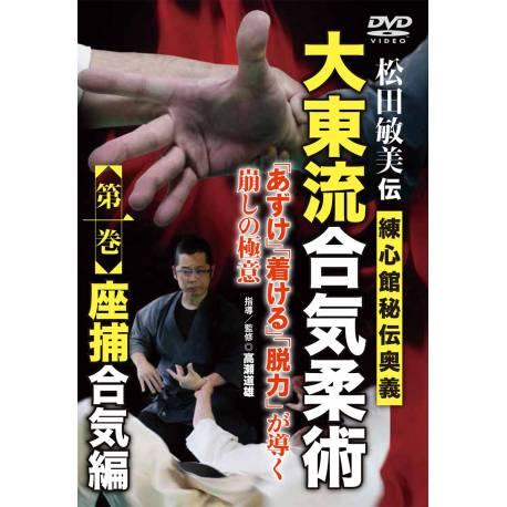daitoryu aikijujutsu takase dvd