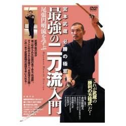 NITORYU Nyumon AKABANE Tatsuo