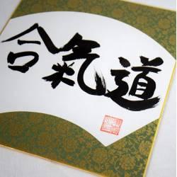 calligraphy AIKIDO