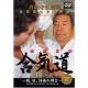dvd Aikido SAITO morihiro-AIKI KEN
