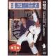 dvd yoseikan mochizuki minoru