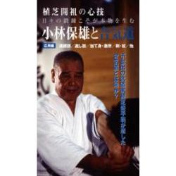 KOBAYASHI Yasuo to Aikido 2