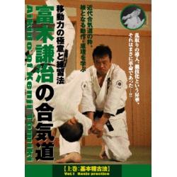 Tomiki Kenji no Aikido N°1-SATO Tadayuki