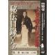 Hiden mokuroku N°2-KATO Shigemitsu