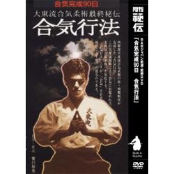 Aikigyoho-SOGAWA Kazuoki