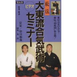 Daitoryu Aikibujutsu seminaire-SOGAWA Kazuoki
