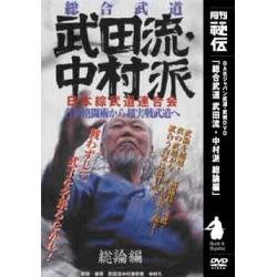 Takéda ryu Nakamura ha soronhen-NAKAMURA Hisashi