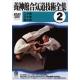Yoshinkan Aikido Gijutsu zenshu N°2-SHIODA Gozo