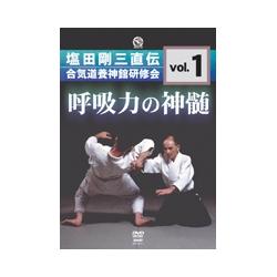 dvd yoshinkan shioda gozo