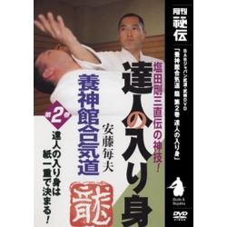 Yoshinkan Aikido Ryu N°2-ANDO Tsuneo