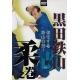DVD Gokui shinan N°10-kuroda tetsuzan