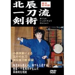 DVD Hokushin itto ryu-KONISHI Shigejiro
