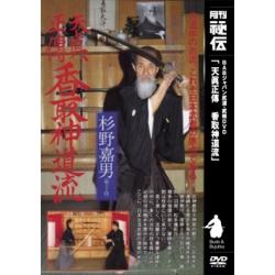 DVD Tenshin shoden Katori shinto ryu - SUGINO Yoshio