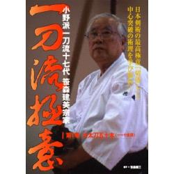 DVD Itto ryu gokui - SASAMORI Takemi