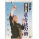 Shinto ryu Iai batto jutsu - MOCHIZUKI Takeshi