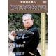 DVD Mugai ryu Iai hyodo