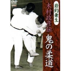 Oni no judo - IWATSURI Kanéo