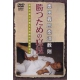 Katsutame no Newaza-OKUDA Yoshiro