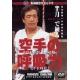 dvd shotokan karate kanazawa hirokazu